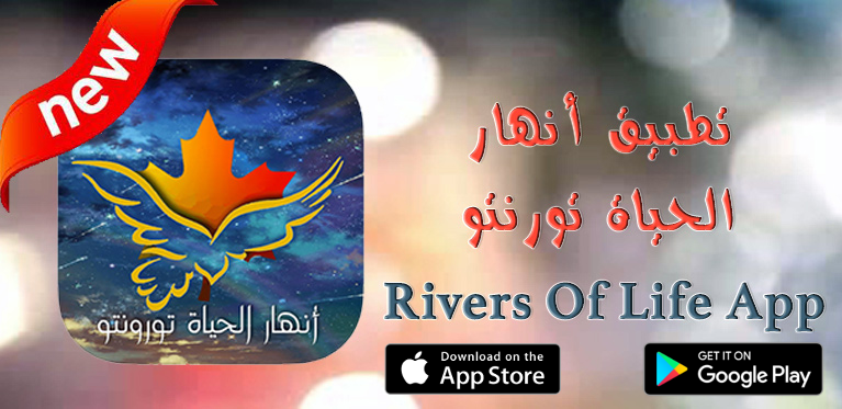 Rivers of Life Toronto App